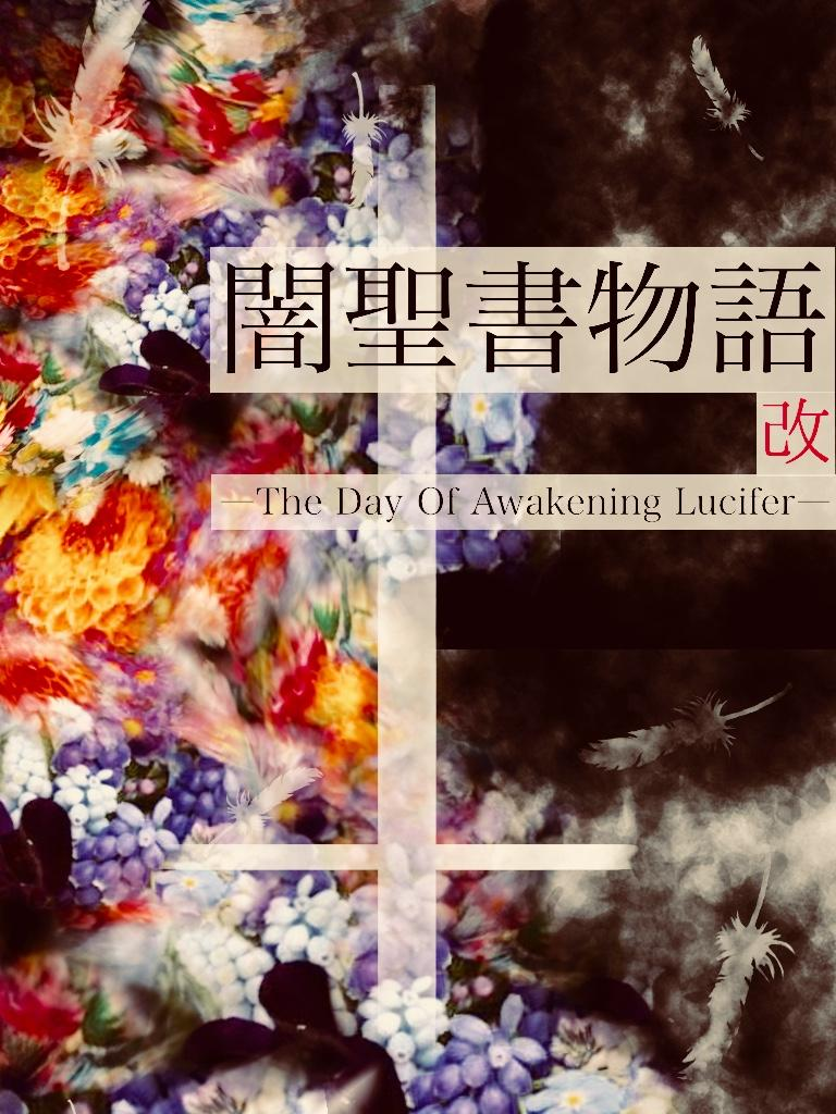 闇聖書物語・改―The Day Of Awakening Lucifer―