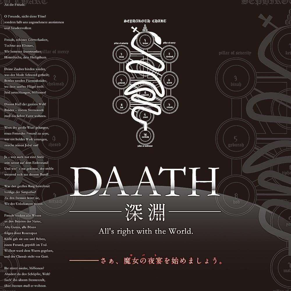 DAATH ー深淵ー All's right with the World.