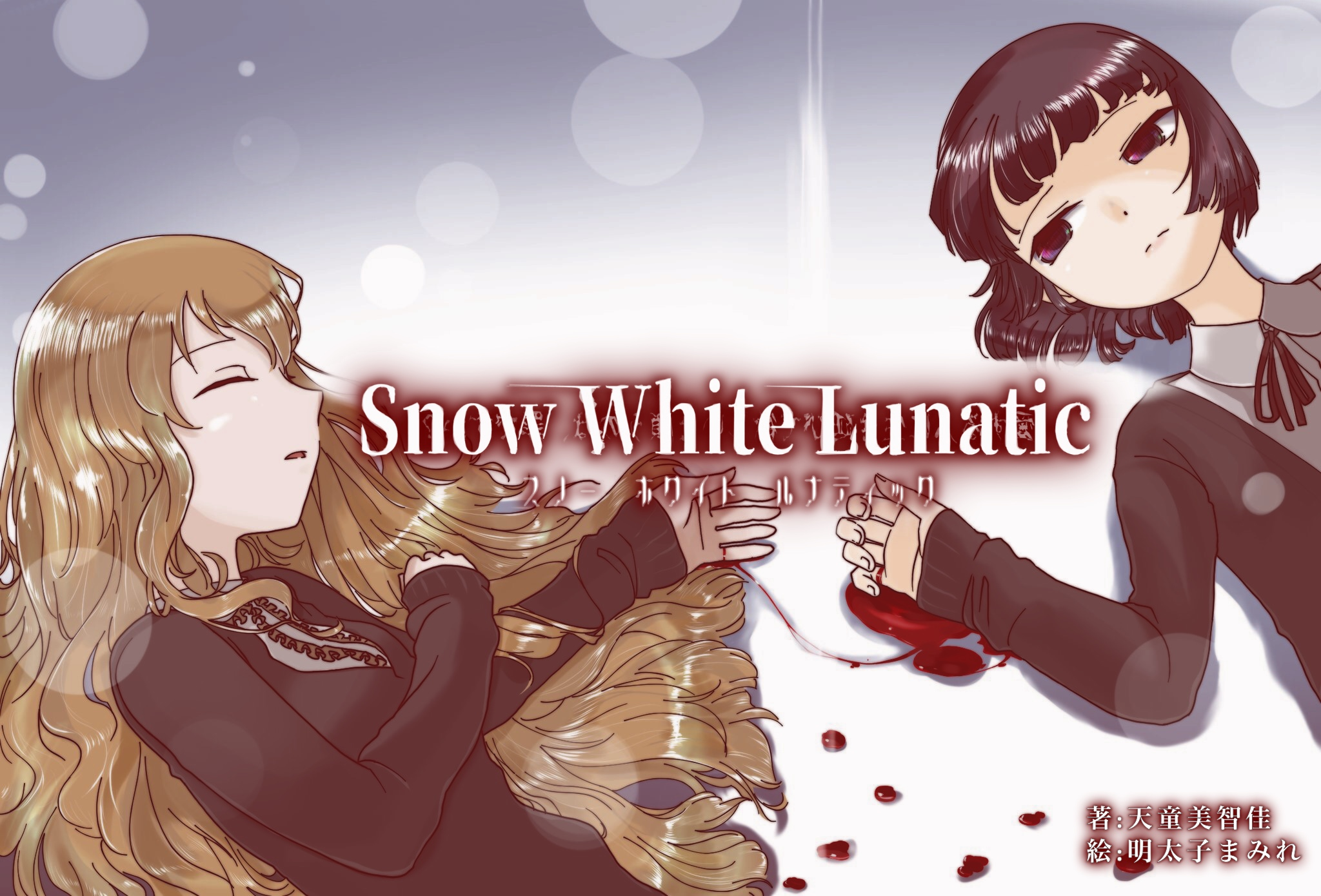 Snow White Lunatic