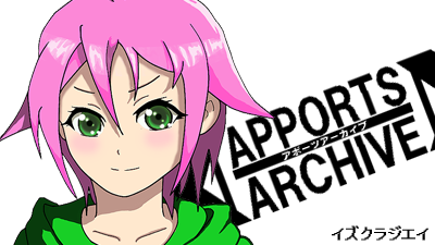 APPORTS ARCHIVE (アポーツアーカイブ)